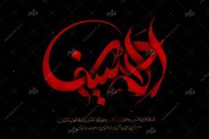 typo-imam-hossein-pishnemayesh1