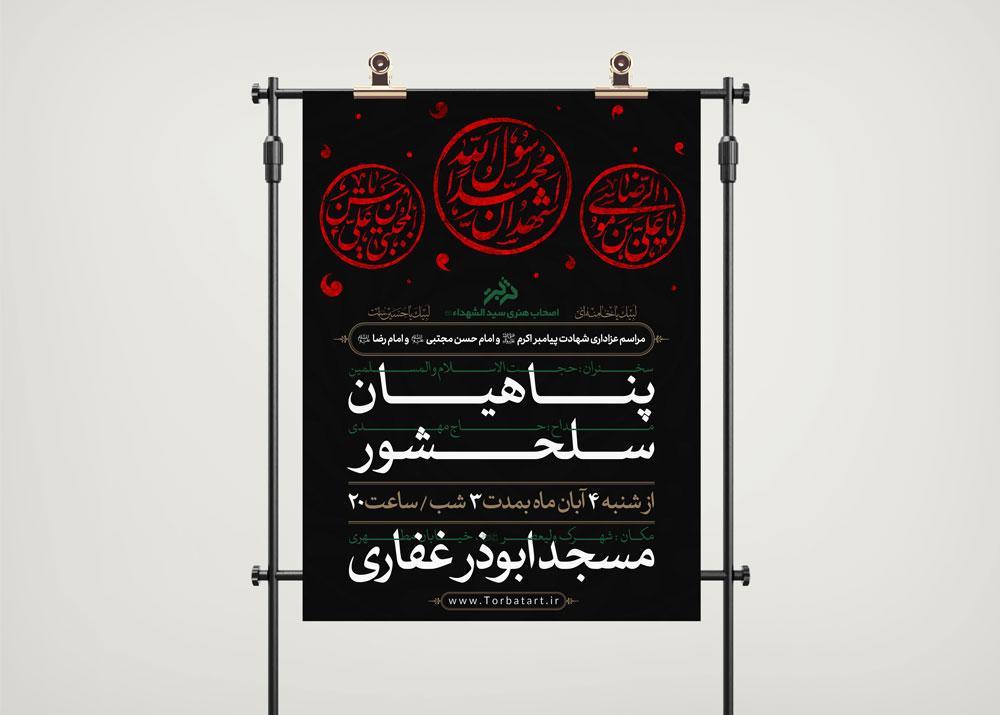 طرح تبلیغاتی عزاداری شهادت حضرت محمد ، امام حسن و امام رضا