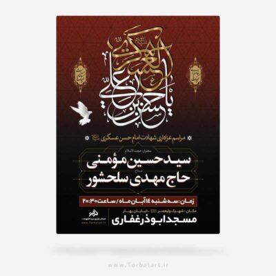 طرح لایه باز تبلیغات شهادت امام حسن عسکری