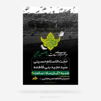 دانلود تبلیغات شهادت امام حسن ع