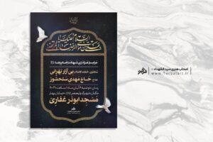 shahadat-emam-reza-pishnemayesh