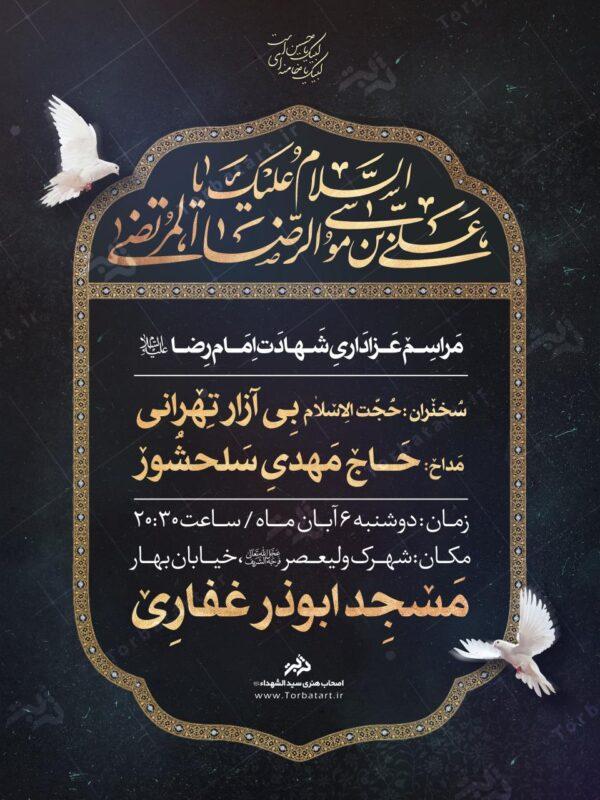 شهادت امام رضا علیه السلام22
