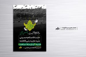 shahadate-emam-hasan-pishnemayesh