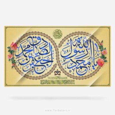 طرح بنر ولادت حضرت محمد و امام صادق 2