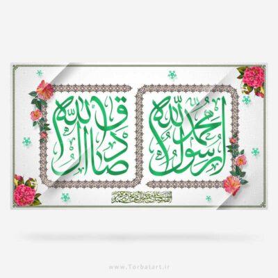 طرح بنر ولادت پیامبر اکرم و امام صادق - لایه باز