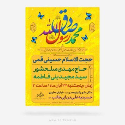 طرح پوستر تبلیغاتی ولات حضرت محمد و امام صادق