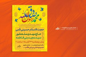 tablighat-veladat-hazrate-mohammad-va-emam-sadegh-pishnemayesh1