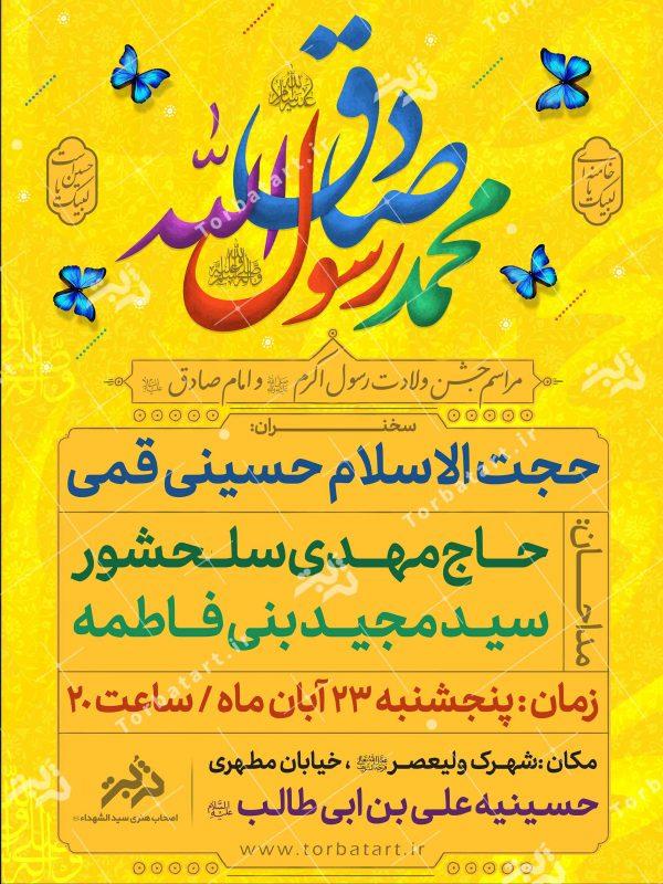 تبلیغات ولادت حضرت محمد (ص)