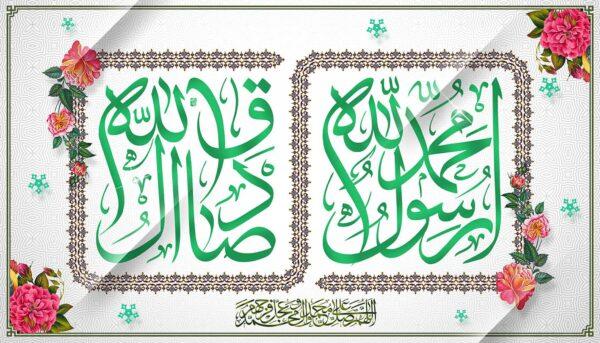 ولادت پیامبر اکرم (ص) و امام صادق (ع)