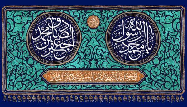 طرح لایه باز ولادت پیامبر اکرم (ص) و امام صادق (ع)