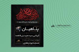 shahadat-hazrate-fatemeh