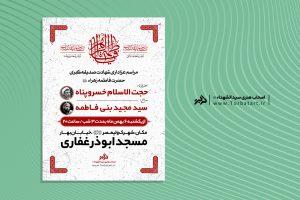 shahadat-hazrate-fatemeh1