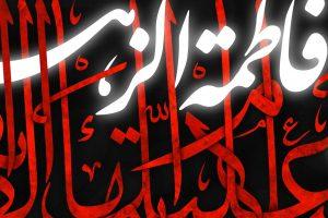 شهادت حضرت زهراء سلام الله علیها