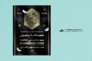 shahadat-hazrate-zahra1