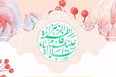 ولادت حضرت زهراء سلام الله علیها