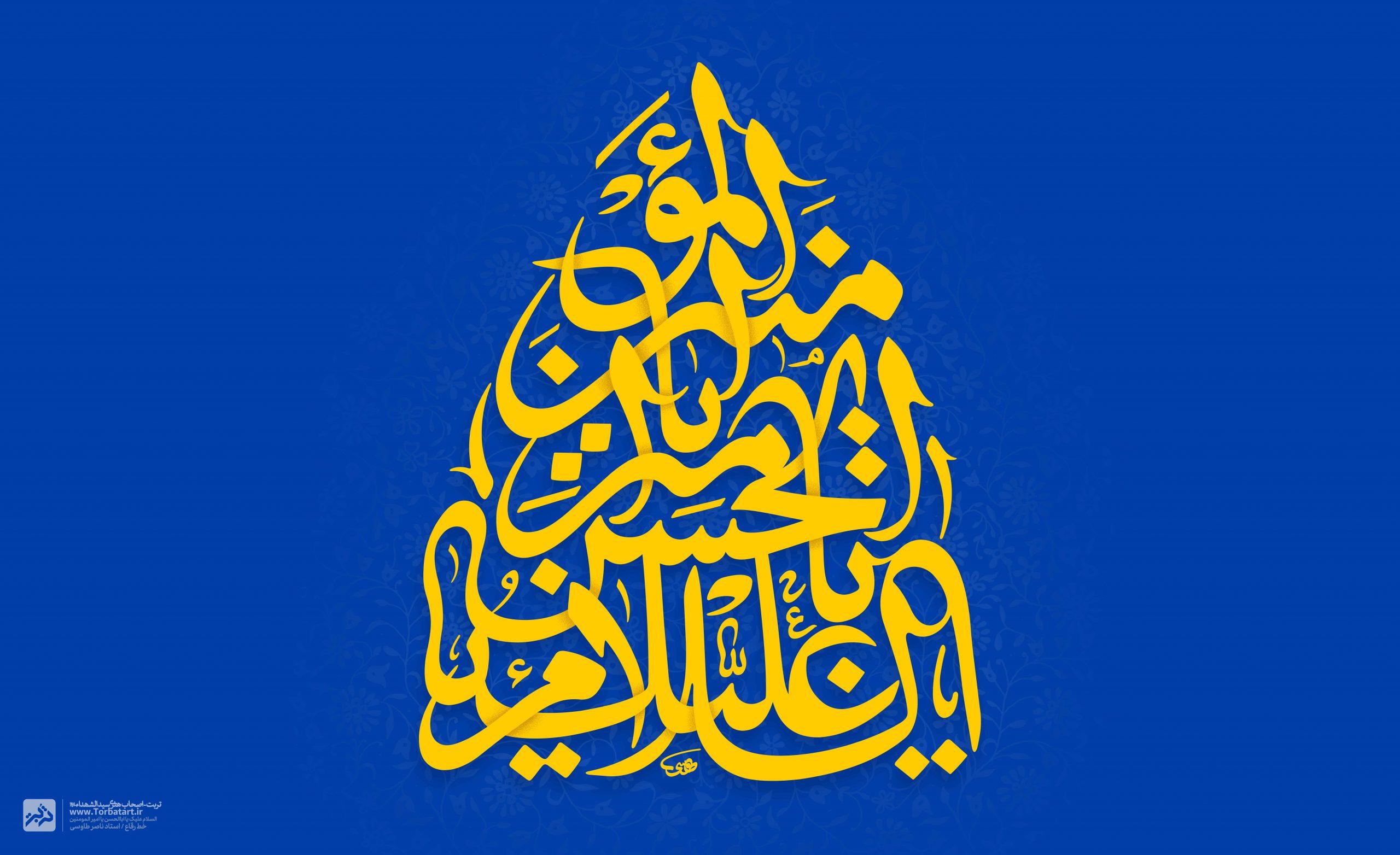 السلام علیک یا اباالحسن یا امیر المومنین