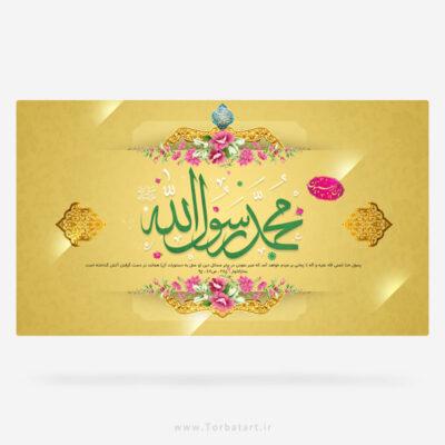 طرح لایه باز عید مبعث 9076