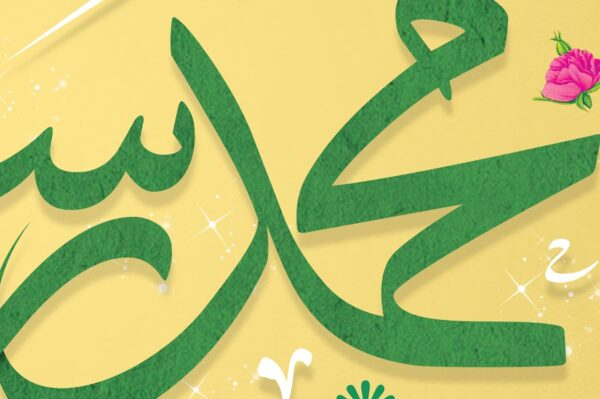 محمد صلی الله علیه و آله