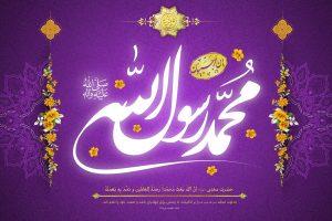 mohammad-rasol-allah-pishnemayesh-min