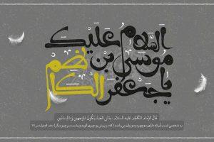 shahadat-emam-kazem-pishnemayesh