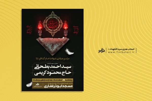 طرح اطلاعیه امام کاظم ع