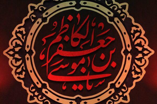 شهادت امام کاظم ع - پیش نمایش