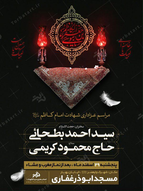 شهادت امام کاظم ع - پیش نمایش2