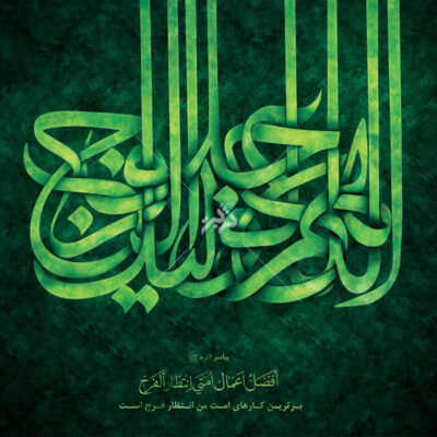 تایپوگرافی اللهم عجل لولیک الفرج