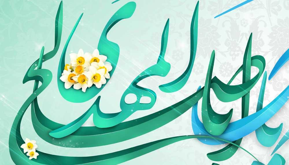 تایپوگرافی یا اباصالح المهدی