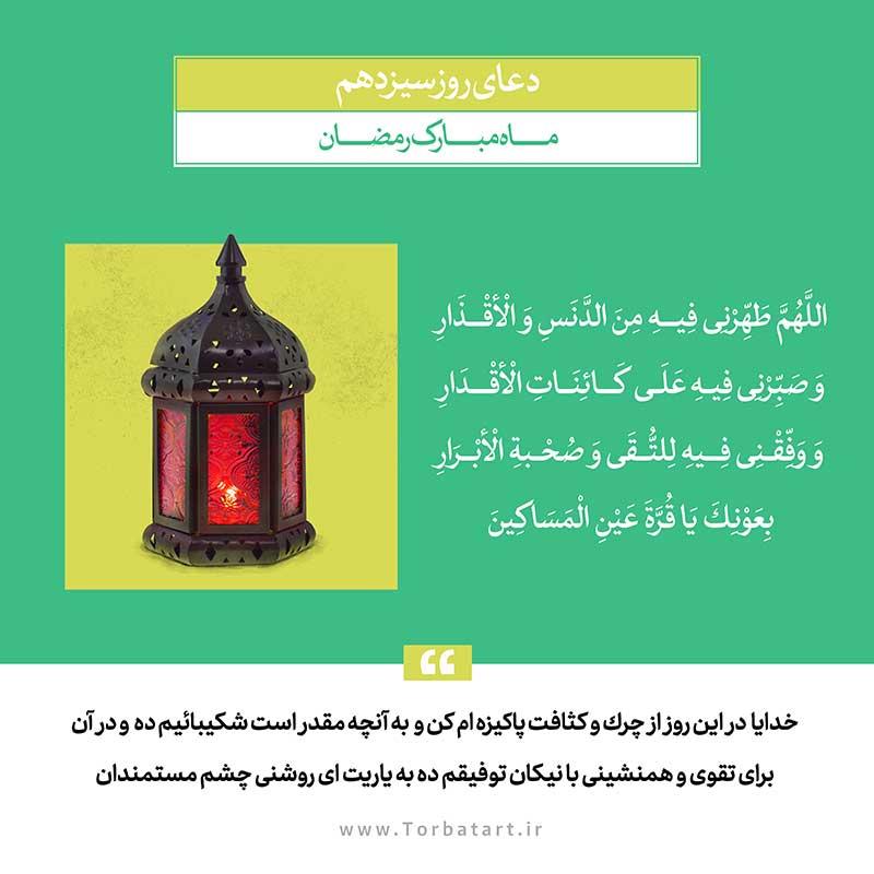 دعای روز سیزدهم رمضان