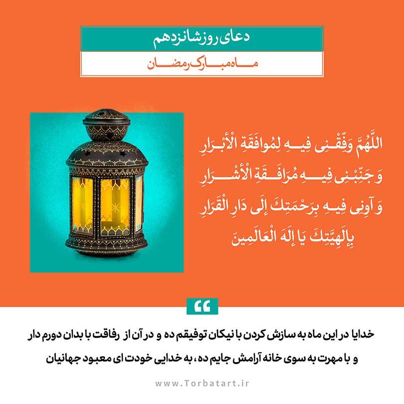 دعای روز شانزدهم رمضان