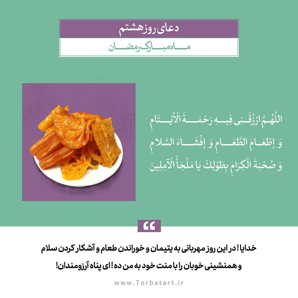 دعای روز هشتم ماه مبارک رمضان2