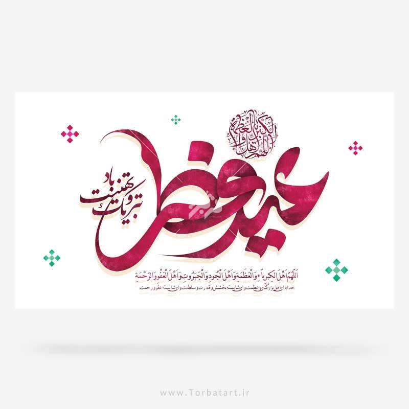 طرج لایه باز عید فطر