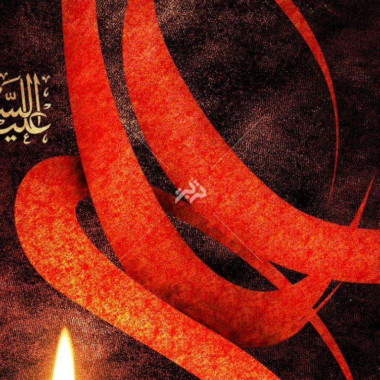 تایپوگرافی امام علی علیه السلام