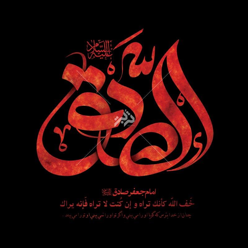 تایپوگرافی شهادت امام صادق ع