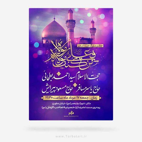 طرح تبلیغاتی عید غدیر