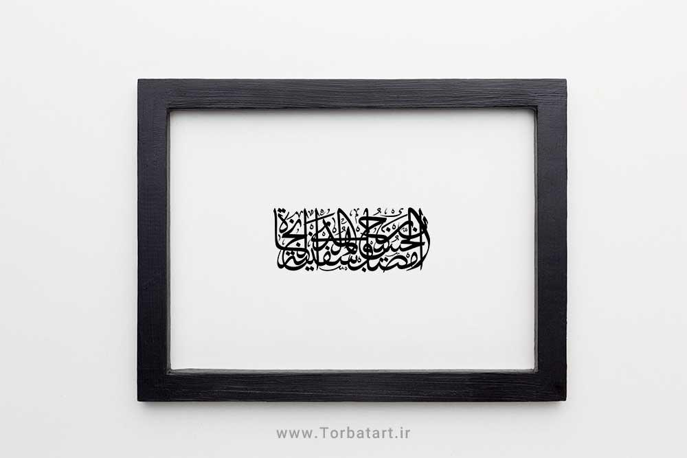 طرح وکتور تایپوگرافی مصباح الهدی 3
