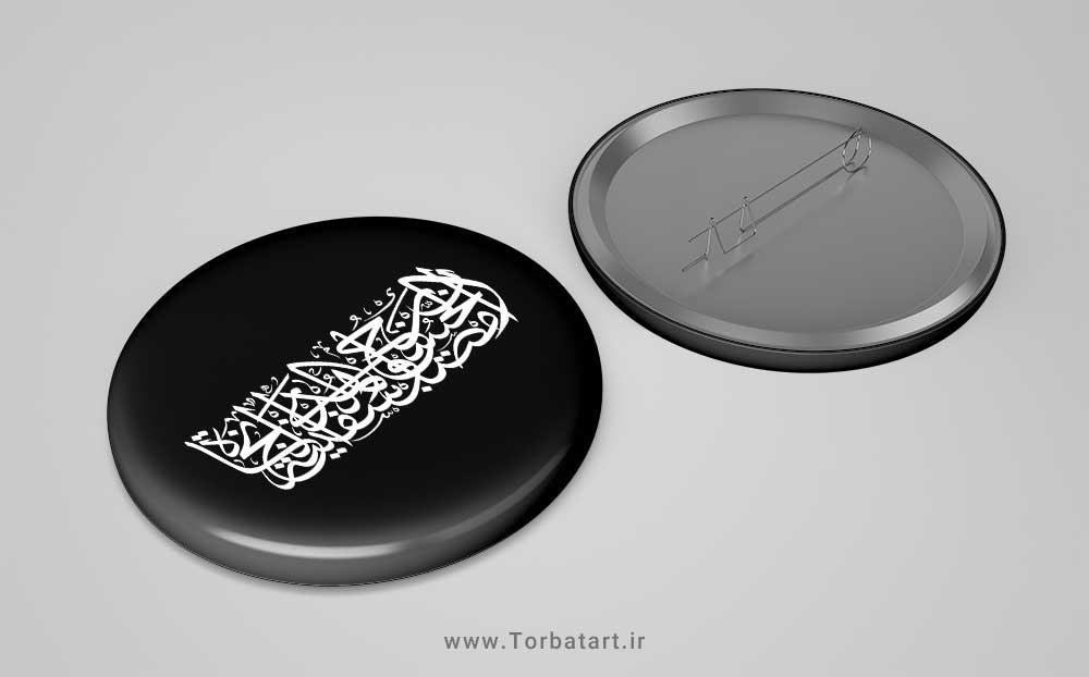 طرح وکتور تایپوگرافی مصباح الهدی 4