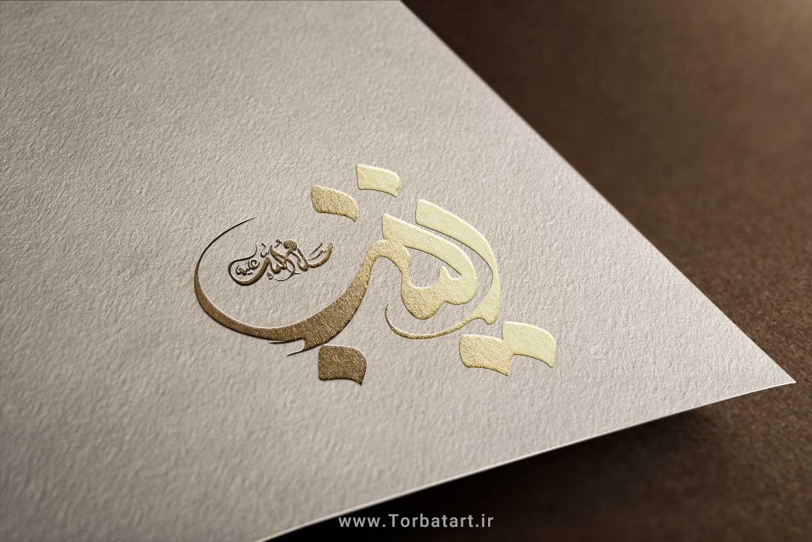 طرح وکتور تایپوگرافی زینب س 2