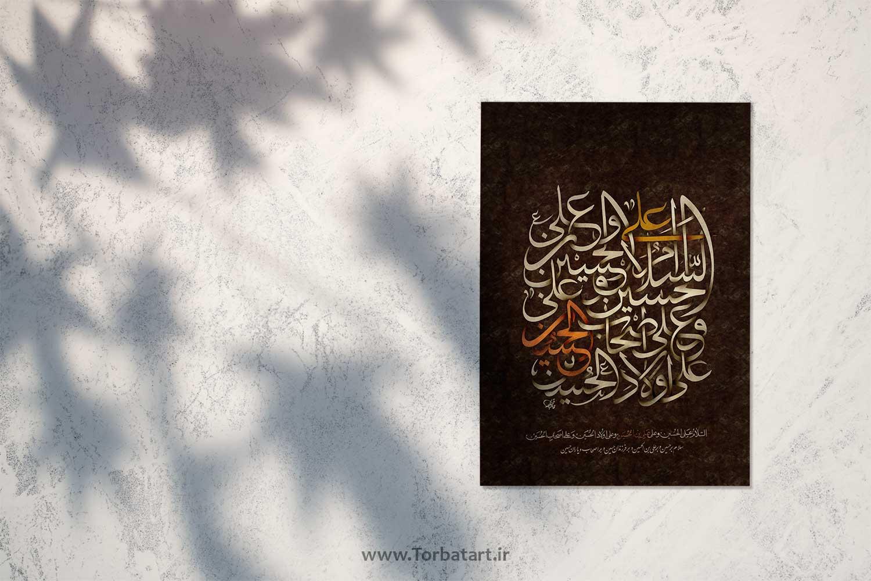 کتیبه لایه باز سلام بر حسین