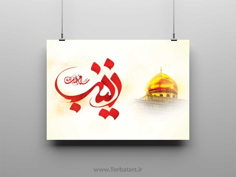 تایپوگرافی زینب سلام الله