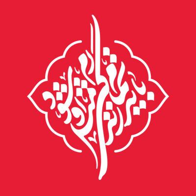 شعار محرم سال 99