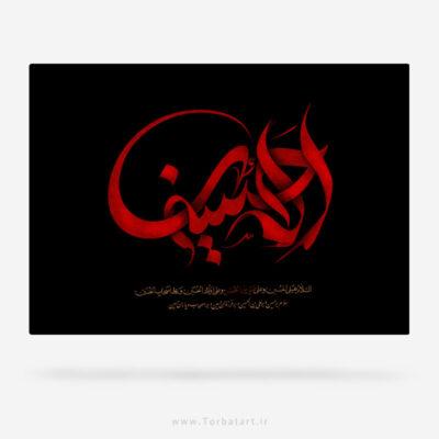 تایپوگرافی الحسین ع