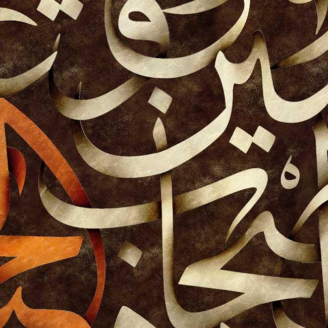 تایپوگرافی سلام بر حسین