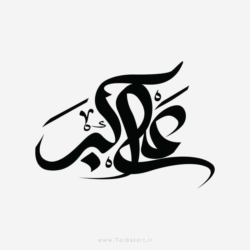 طرح وکتور تایپوگرافی علی اکبر ع