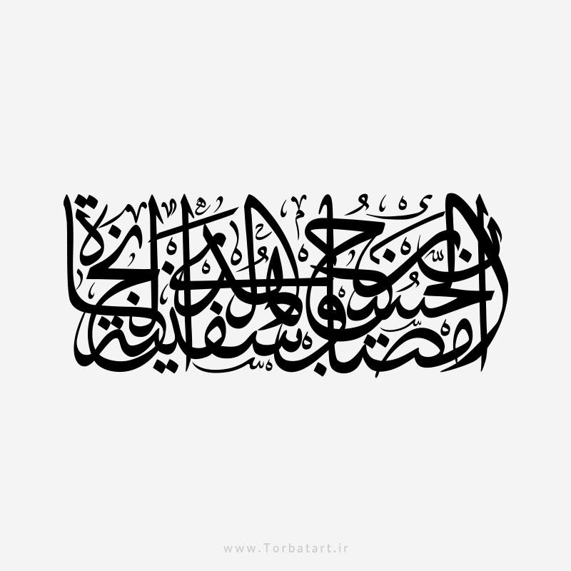 طرح وکتور تایپوگرافی مصباح الهدی