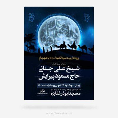 طرح لایه باز تبلیغات ورود اهل بیت سید الشهدا به شام