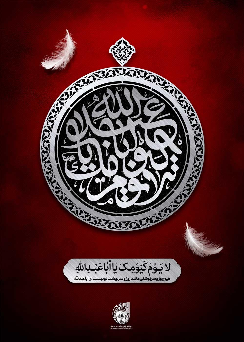 پوستر لایوم کیومک یا اباعبد الله