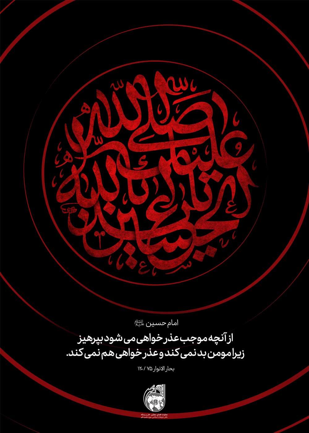 پوستر یا اباعبد الله الحسین