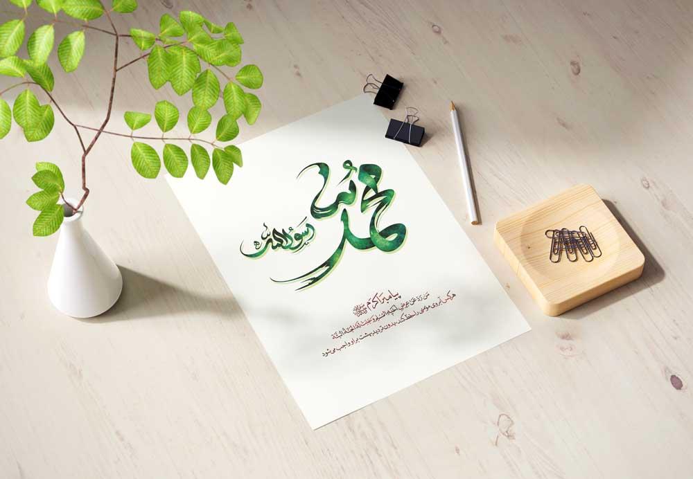 پوستر ولادت حضرت محمد ص